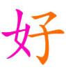 bien en chino mandarín