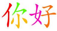ni hao en chino mandarin