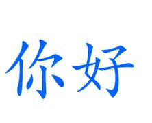 Hola en Chino Mandarin