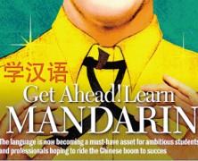 智利: 学习汉语与价值追逐