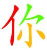tú en chino mandarin